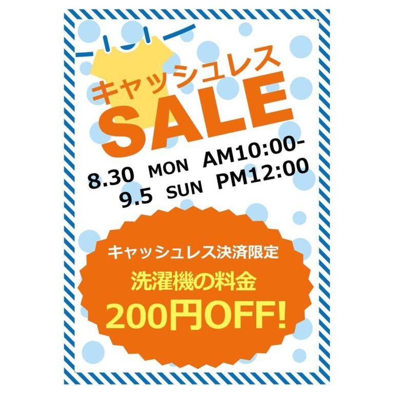 cashless-sale-at-lundryshopiwai